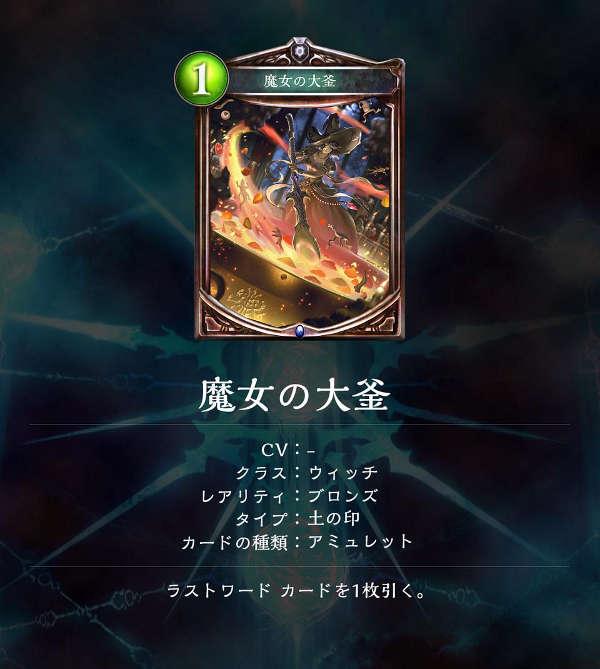 シャドウバース 新カード 魔女の大釜が神カードすぎると話題に・・・土ウィッチがどんどん強化されていくぅ!