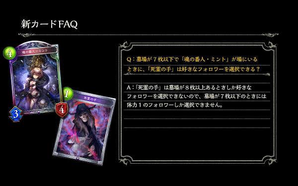シャドウバース 新カード ミントが盤面にいる時に死霊の手を使ったらどうなるか回答が出たぞ!評価が変わってくるな・・・