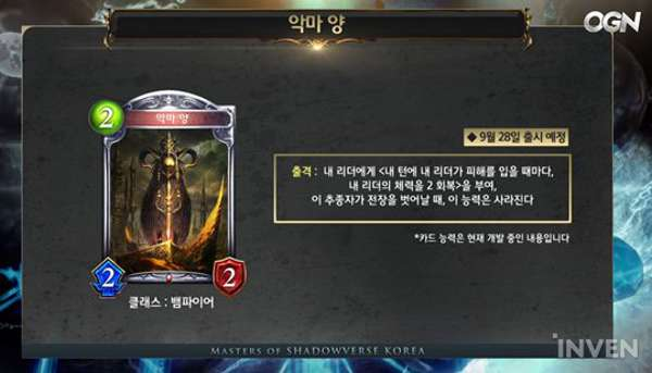 シャドウバース 新カード 悪魔の羊 韓国の放送にて公開!自分のターン中だけだが良さそう?