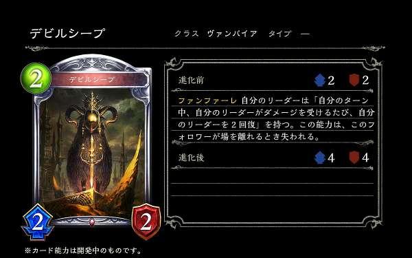 シャドウバース 新カード デビルシープ 公式にて日本語版が公開!見た目ゴールドかレジェっぽいのにシルバーなんだなw