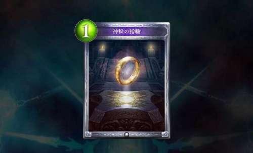 シャドウバース 新カード 神秘の指輪 事故りやすいデッキの救済カード!?色々なデッキに採用されるか?