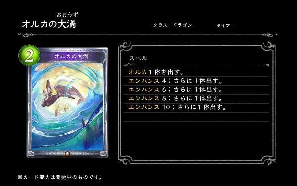 オルカの大渦