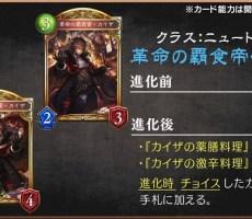 革命の覇食帝・カイザ