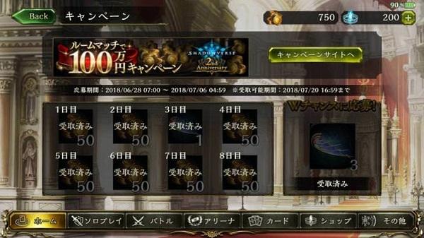 2周年記念ルームマッチで100万円キャンペーン