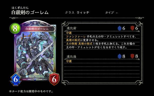 白銀剣のゴーレム