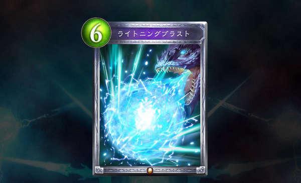シャドウバース 新カード ライトニングブラスト 全体消滅キタ――(゚∀゚)――!!ドラゴン一強時代くる?