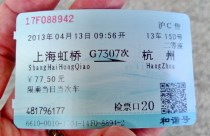OK, so here's my ticket. Do have to admit I panicked at first. Not because it's written in Chinese, but because Hongqiao and Hongzhou may look very different with English letters, but when spoken in Chinese, phonetically they don't sound terribly different to an American ear. Hong-chow vs. Hong-joe. So when I saw Shanghai HongQiao I feared that I had said it wrong until I realized that was the name of the station I was at (dumbass would be an appropriate comment here). So then it was time to decipher the ticket and figure out what track, what time. 20 was the number with the largest font on the ticket, so I went with that for my gate. 15D? Guessing seat number - not sure what the 13 is next to it, so we'll figure that out later. Not 9:56 yet, so that has to be my departure time...