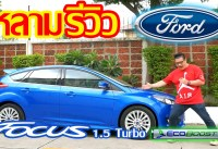 ford-focus-draft-2-mp4_snapshot_00-17_2016-09-30_11-49-25