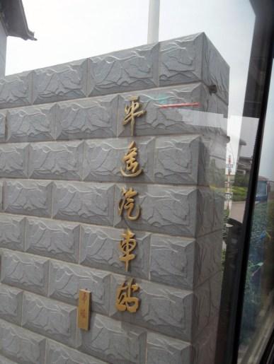 Pingyao Bus Station
