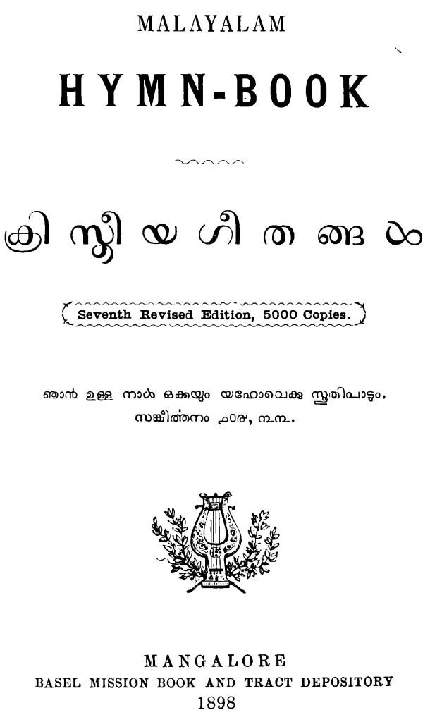 1898 – ക്രിസ്തീയ ഗീതങ്ങൾ – ബാസൽ മിഷൻ