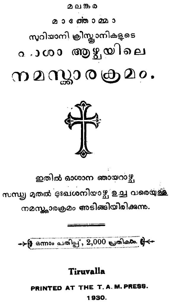 മലങ്കര മാർത്തോമ്മാ സുറിയാനി ക്രിസ്ത്യാനികളുടെ ഹാശാ ആഴ്ചയിലെ നമസ്കാരക്രമം