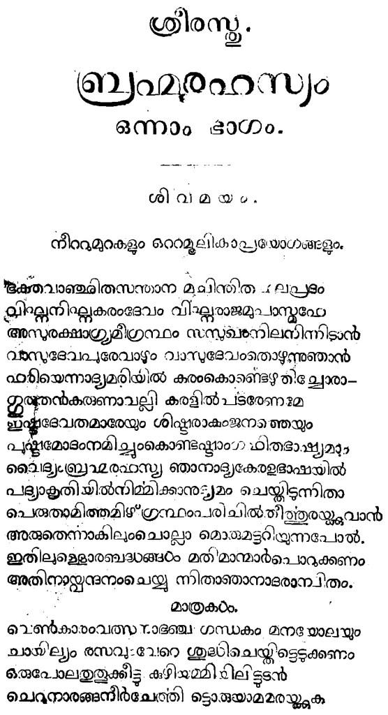 1920 ബ്രഹ്മരഹസ്യം