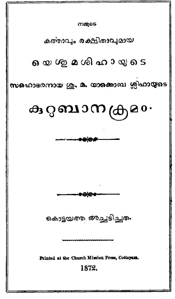 1872 യാക്കൊബ ശ്ലീഹായുടെ കുറുബാന ക്രമം