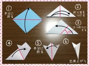 雪の結晶折り紙の折り方