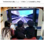 昨年(2015年)の「新幹線シミュレータ」体験の様子(キュービックプラザ新横浜のWebサイトより)