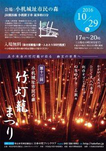 「小机城址市民の森 竹灯籠まつり」の2016年版ポスター(日本の竹ファンクラブのサイトより、PDF版はこちら)