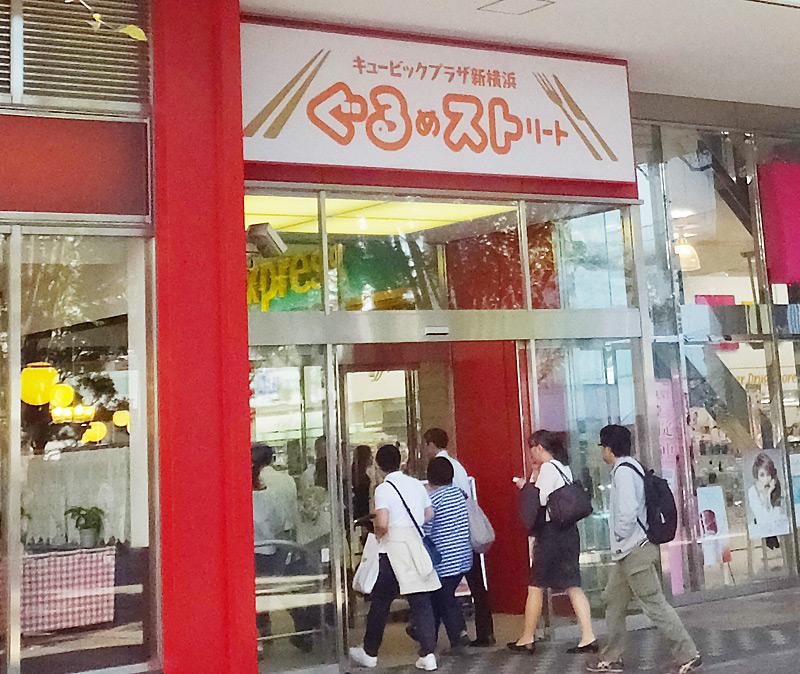 新横浜駅の高架下「ぐるめストリート」、ラーメン店など4テナント入れ替えへ