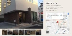 大倉山3丁目にはショールームも設けている