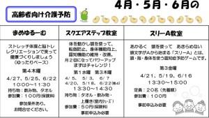 大豆戸地域ケアプラザ広報紙「まめのき」(2017年4月~6月号)より~高齢者向け介護予防