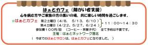 大豆戸地域ケアプラザ広報紙「まめのき」(2017年4月~6月号)より~ はぁとカフェ(障がい者支援)