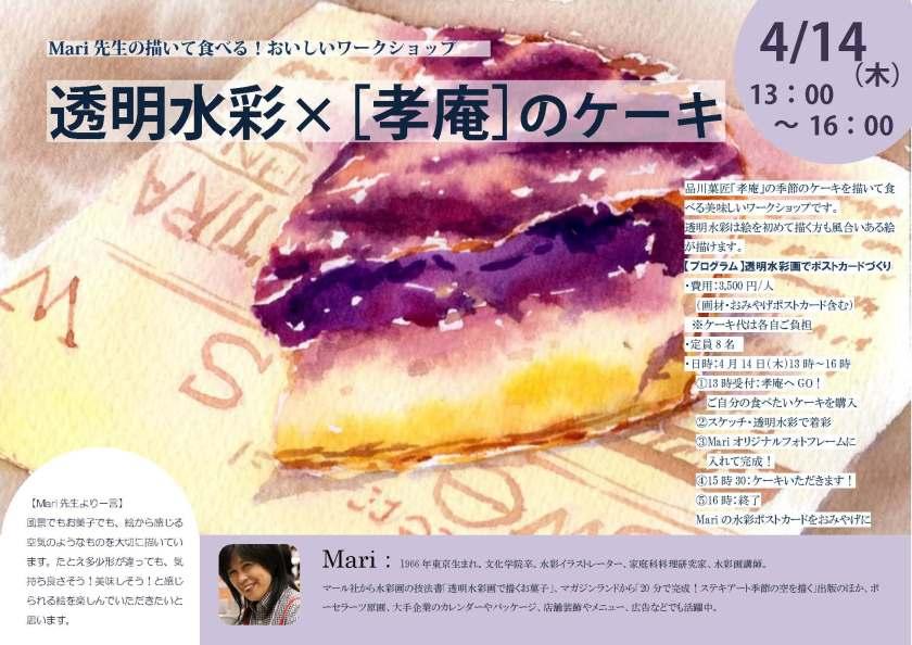 真理先生の孝庵のケーキ