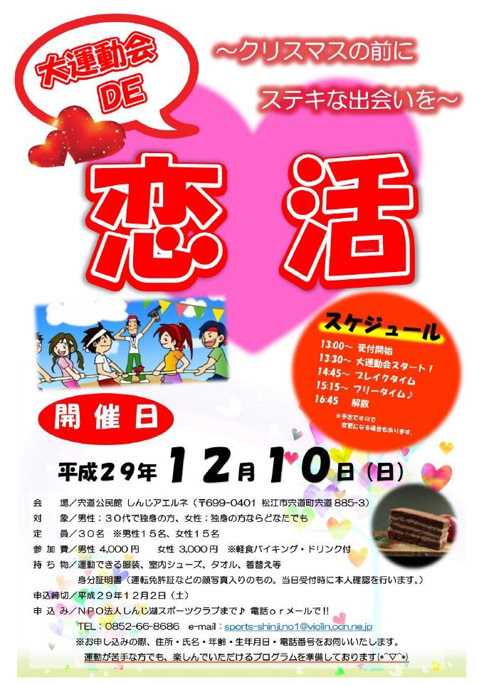 ♡恋活♡年2回開催
