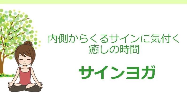 スマイルビューティー講座2019/5/25(土)開催終了!『サインヨガ』