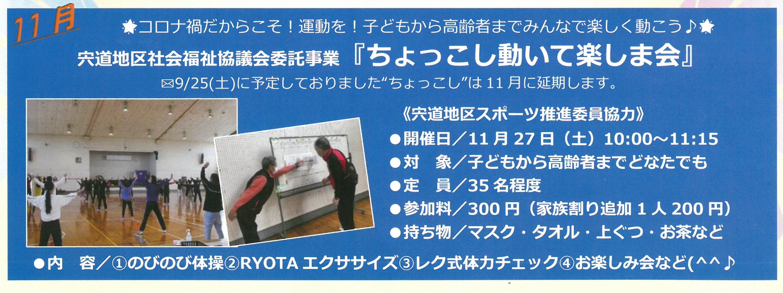 ちょっこし動いて楽しま会地区社協委託事業11/27(土)開催