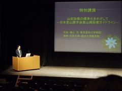 花岡教授も発表されました