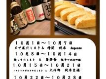 だしまき×日本酒 かわせみ自慢のマリアージュ9