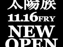 11月16日fri 17:00 シオリヤ太陽族OPEN☆