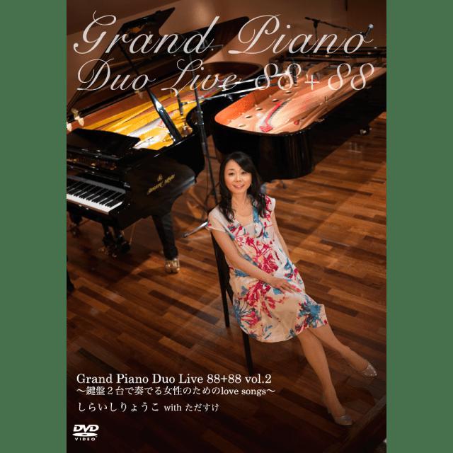 Grand Piano Duo Live 88+88 vol.2 〜鍵盤2台で奏でる女性のためのlove songs〜