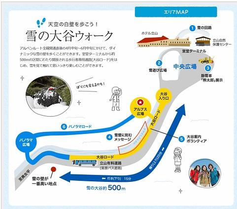 tateyama044