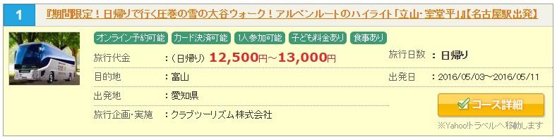 tateyama047