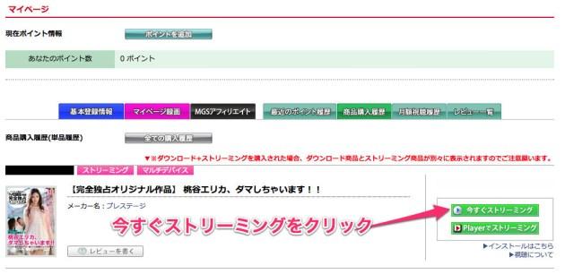 MGS動画マイページ画面
