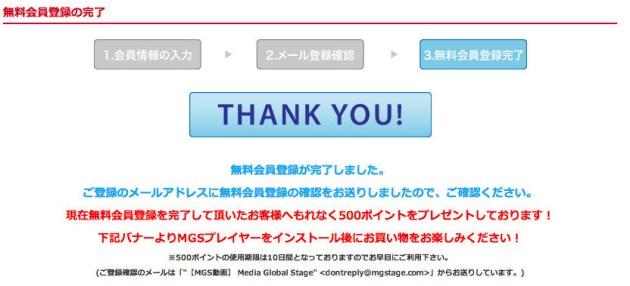 MGS動画無料会員登録完了画面