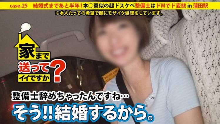 【動画あり】まこさん(本○翼似) 23歳 整備士 家まで送ってイイですか? case.25 277DCV-025 シロウトTV (18)