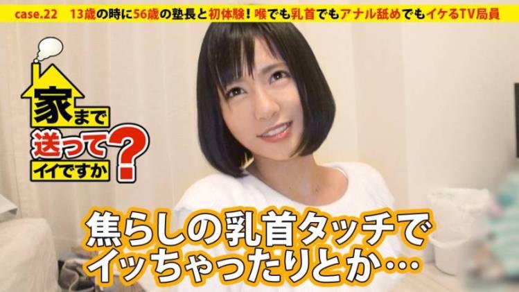 【動画あり】みほさん 29歳 某TV局勤務 家まで送ってイイですか? case.22 277DCV-022 シロウトTV (17)