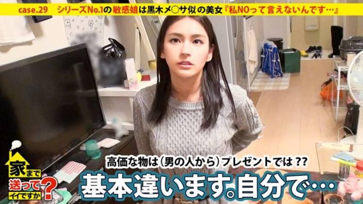 【動画あり】るいさん 24歳 調理師(某病院に勤務) 家まで送ってイイですか? case.29 277DCV-029 シロウトTV (15)