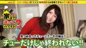 【動画あり】あかりさん 21歳 結婚式場スタッフ 家まで送ってイイですか? case.37 ドキュメンTV 277DCV-037 シロウトTV (21)