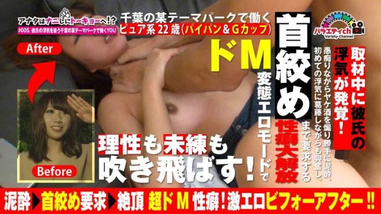 【動画あり】つばささん 22歳 千葉から上京 アナタはナニしにトーキョーへ!? #005 301VRET-005 シロウトTV (20)