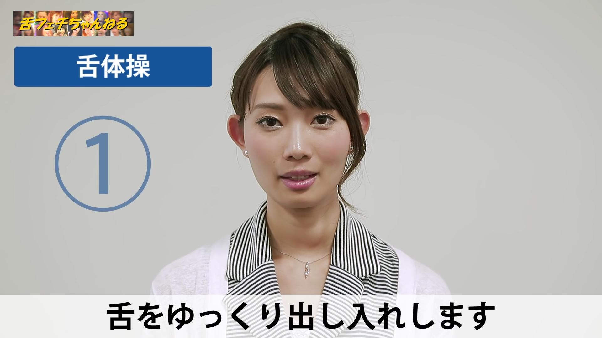 美人お姉さんの舌体操 (6)