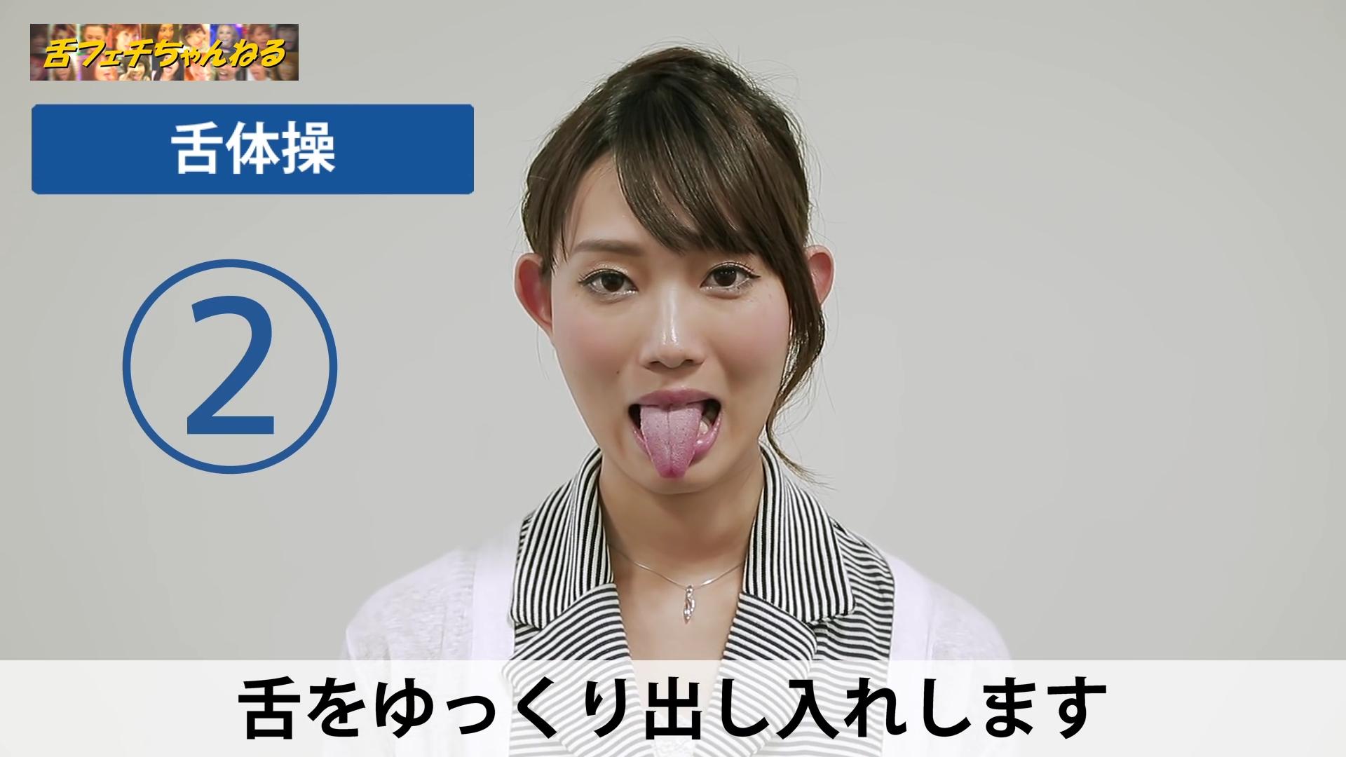 美人お姉さんの舌体操 (12)