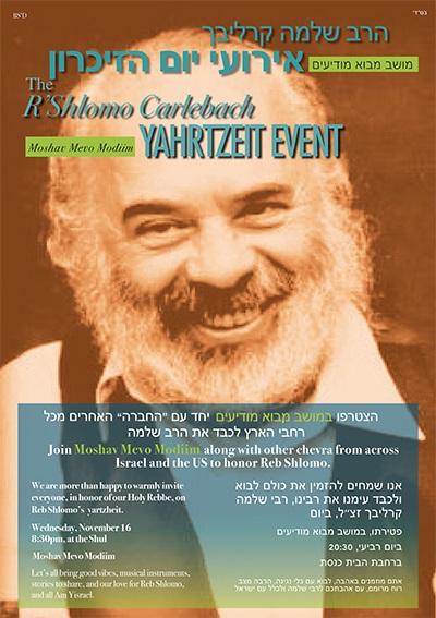 rshlomo-yahrtzeit-event_-the-moshav-v3b