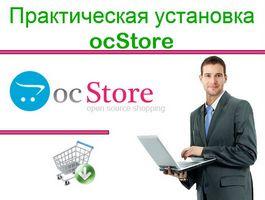 Практическая установка ocStore