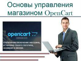 Основы управления магазином OpenCart