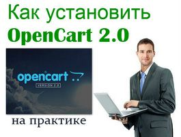 Как установить OpenCart 2.0 на практике