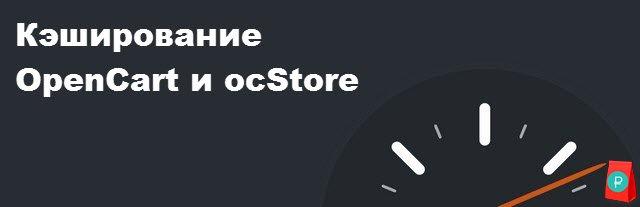 Кэширование OpenCart и ocStore