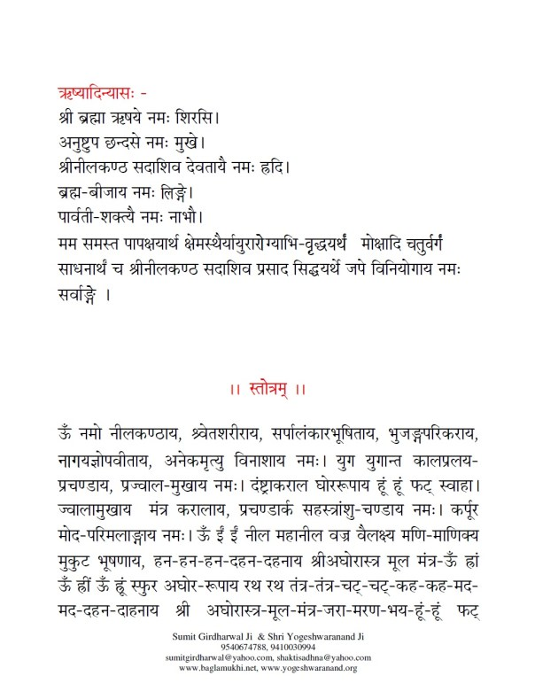 Aghorastra Mantra Sadhna Vidhi in Hindi & Sanskrit Pdf Part 8 Neelkanth Aghorastra Stotram
