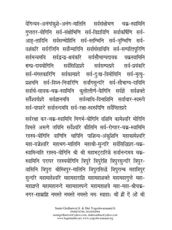 Download Shri Lalita Tripura Sundari  khadgamala Stotram in Sanskrit & Hindi Pdf 3